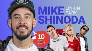 Узнать за 10 секунд   MIKE SHINODA (LINKIN PARK) угадывает треки TØP, MGK, Eminem и еще 17 хитов [Рифмы и Панчи]