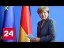 Паралич воли Европа осталась без лидеров - Россия 24