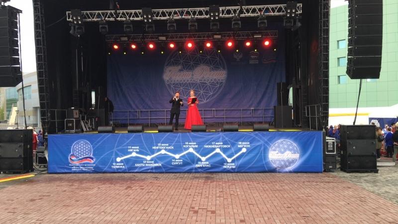 Фестиваль-марафон г Нефтеюганск