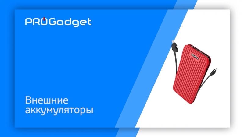 Ассортимент ProGadget