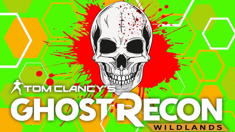 Играем в Tom Clancy's Ghost Recon Wildlands Заходи на стрим!