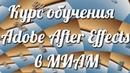Курс обучения Adobe After Effects в МИАМ