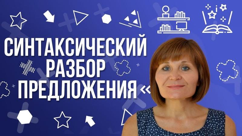 Синтаксический разбор предложения | Русский язык просто о сложном