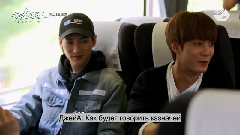 (рус саб) Nuest Road ep3 часть 1 RUS SUB