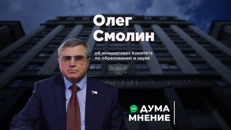 Олег Смолин об инициативах Комитета по образованию и науке