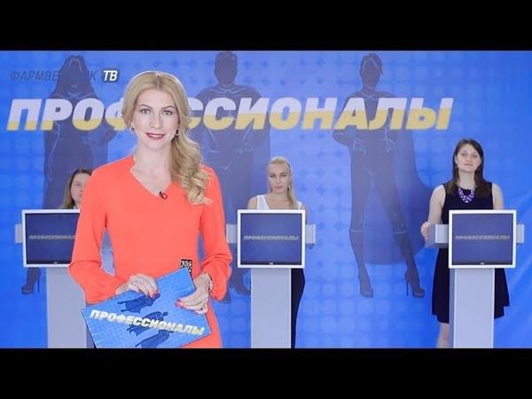 «Профессионалы»: Телевикторина для провизоров и фармацевтов. Выпуск 41