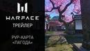 Новая PvP-карта Пагода в игре Warface — Трейлер