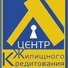 Центр Жилищного Кредитования (ЦЖК)