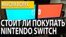 Стоит ли покупать Nintendo Switch Мой субъективный опыт