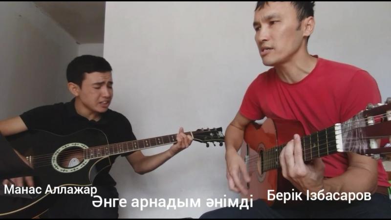 Берік ІзбасаровМанас Аллажар  әнге арнадым әнімді