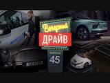 Вечерний Драйв #45 - Чего общего у солярки и чипсов, парковка за 300 (больше), экономия от Nissan