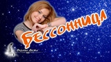 Вероника Агапова &amp Питер FM - Бессонница(2)