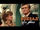 Фильм Вокзал для двоих_1982 (мелодрама, трагикомедия).