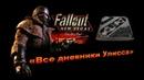 Fallout NV:Lonesome Road - «Все дневники Улисса»