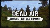 S.T.A.L.K.E.R.: Dead Air доступен для скачивания!