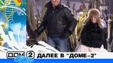 ДОМ-2 Город любви 1381 день Вечерний эфир (20.02.2008)