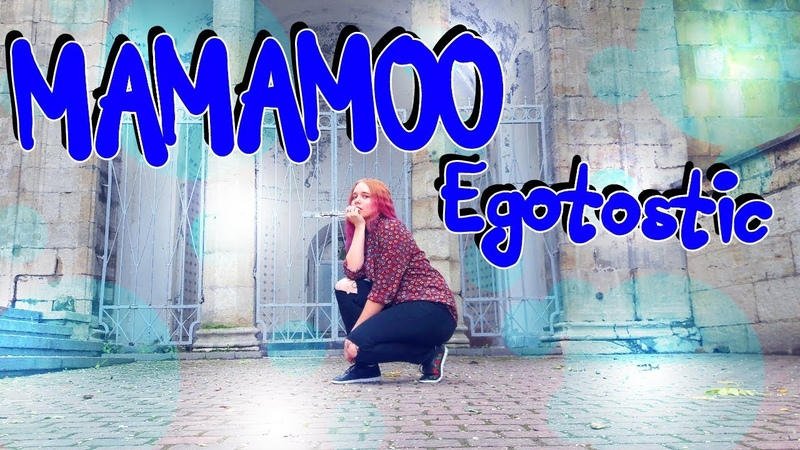 MAMAMOO(마마무) _ Egotistic(너나 해) Dance Cover by Katya Park