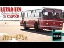 Помнишь запах бнзина и как укачивало на нем Это ЛАЗ в шоу Retro bus Советские автобусы 3 с