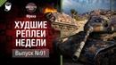 Хроника пикирующего гриля - ХРН №91 - от Mpexa World of Tanks