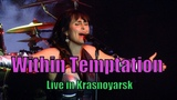 Within Temptation Live in Krasnoyarsk - концерт в Красноярске от 11.10.2018