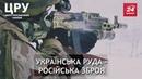 Українська руда для російського агресора ЦРУ
