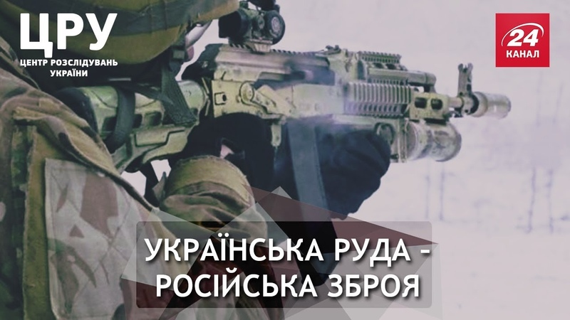 Українська руда для російського агресора, ЦРУ