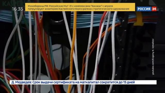 Новости на Россия 24 • Ложь про Лабораторию Касперского голландским СМИ подбросили политики