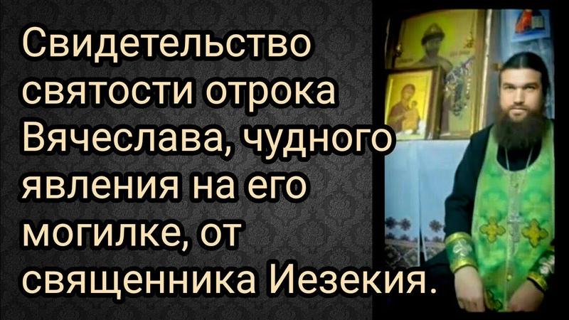 Свидетельство святости отрока Вячеслава, чудного явления на его могилки, от священника инока Иезекия