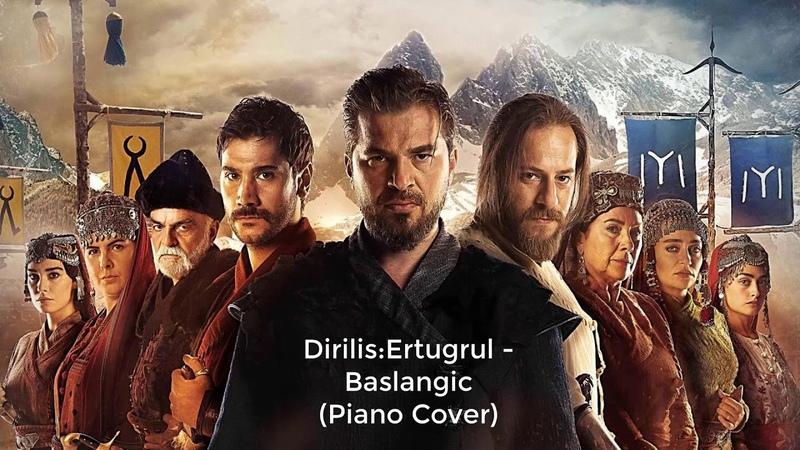 Саундтрек из сериала Воскресший Эртугрул Dirilis Ertugrul Piano Cover