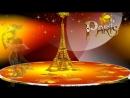 Евротур по маршруту Осень в Париже Диснейленд Версаль по индивидуальной программе Стоимость тура 4 дня 3 ночи 550 злотых Д