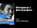 Интервью с фотографом Niko Nikolas Стрим на