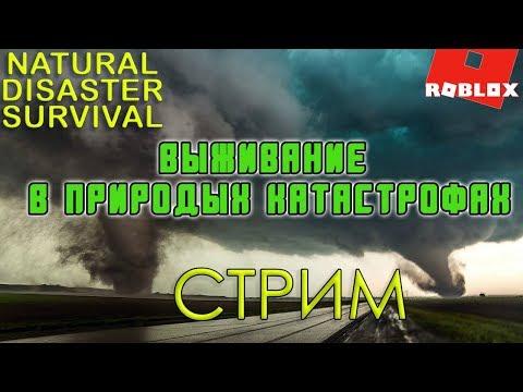 СТРИМ ПО РОБЛОКС - Natural Disaster Survival | Mining Simulator | Eat or Die | Roblox