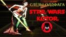 Слёзы Олдфага - Star Wars KOTOR Обзор лучшей игры по Звёздным Войнам Knights of the Old Republic