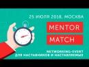 Mentor Match - быстрые знакомства для наставников и наставляемых
