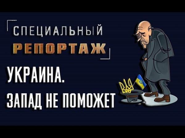 Украина.Запад не поможет | Special Reportage 1.11.2018