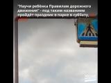 ГИБДД проведёт детский праздник в парке Гагарина в Самаре