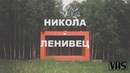 НИКОЛА - ЛЕНИВЕЦ [VHS]