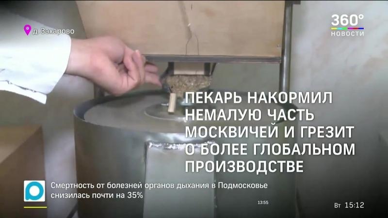 Олег Барсуков тв 360 домашняя пекарня в Истре