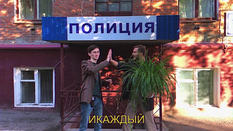 ЧЁРНЫЙ ГОСУДАРЬ - Менты Фикус OST