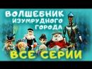 А.Волков Волшебник изумрудного города