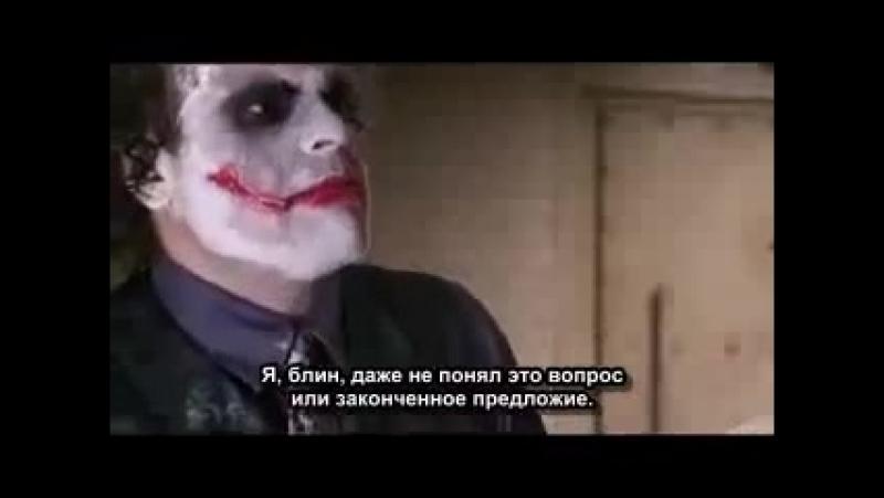 Бэтмэн допрашивает Джокера пародия часть 1