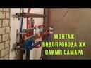 Монтаж водопровода жкОлимп Самара