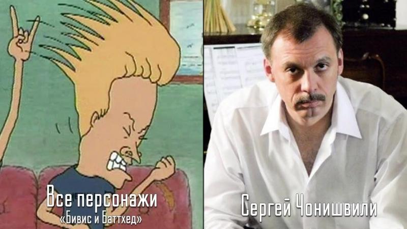 Сергей Чонишвили — Голос Русского Дубляжа