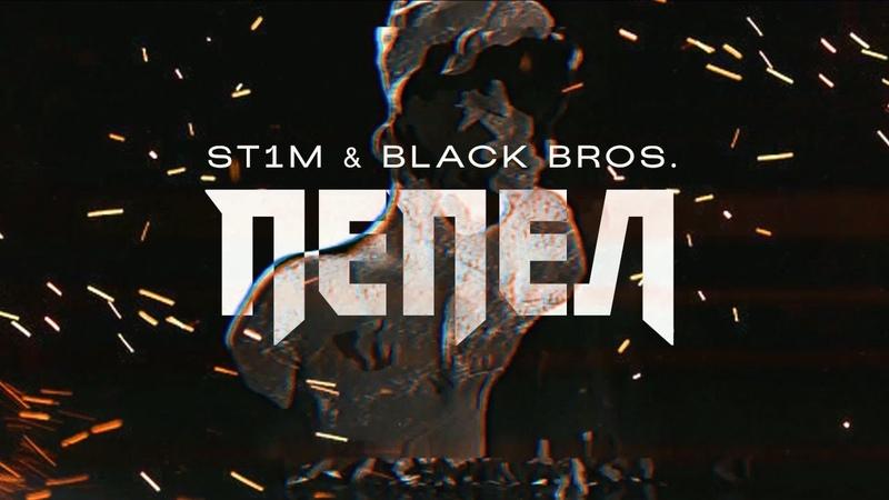 ST1M Black Bros. - Пепел