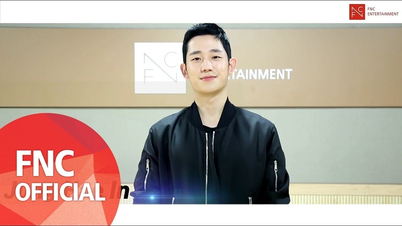 [FNC] 2018 FNC 배우 오디션 'FNC 픽업 스테이지 액터스 2기' 배우 정해인 응원 메시지