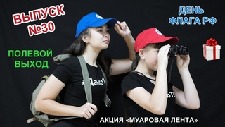 Данко -ТВ выпуск 30