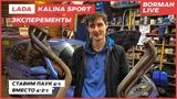 LADA Kalina Sport. Эксперименты часть 2Паук 4-1 вместо 4-2-1