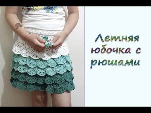 МК Летняя юбочка с рюшами. Вяжем крючком