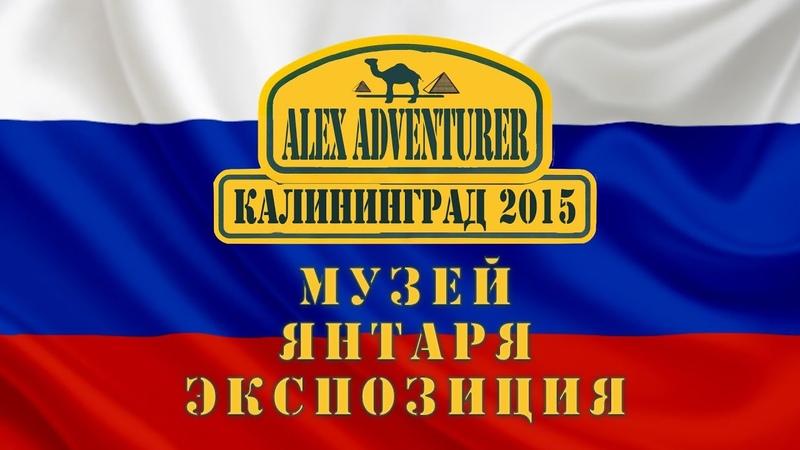 Калининград 🇷🇺 Музей янтаря экспозиция Алекс Авантюрист Посмотри почему музей