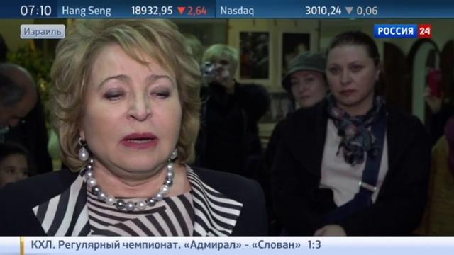 Новости на Россия 24 • Валентина Матвиенко проведет переговоры в Израиле и Палестинской автономии